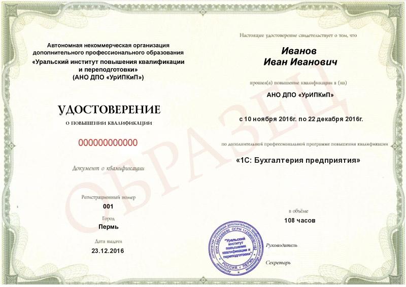 Должности в бухгалтерии по возрастанию перечень документов при регистрации ип 2019
