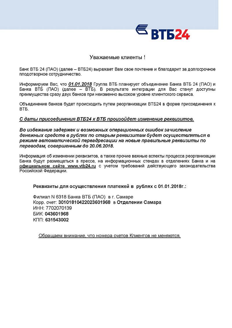 Реквизиты банка филиал 6318 втб 24 пао г самара инн кпп